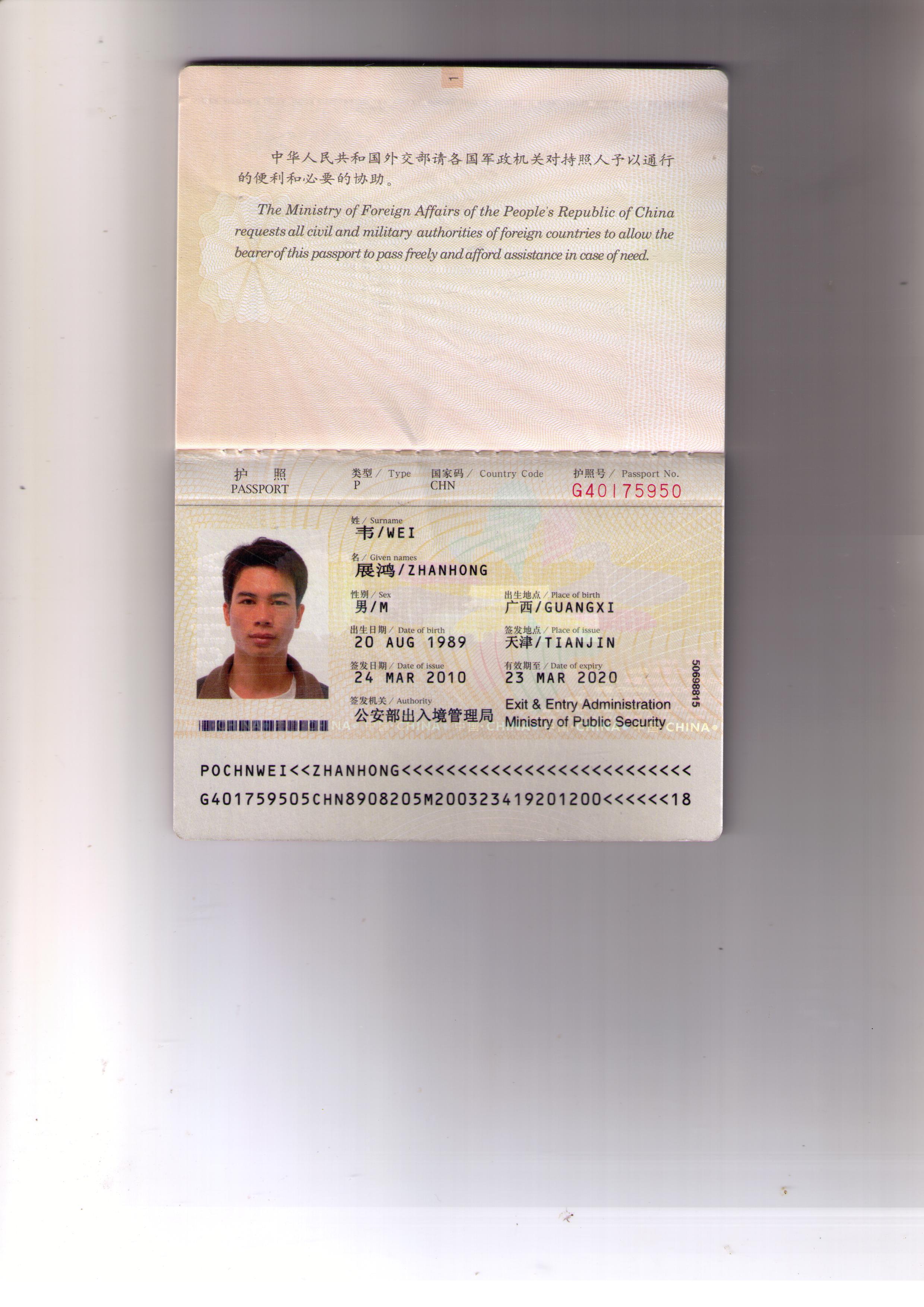 中国新版护照内容_中国新版护照样本_中国最新版护照样本_中国新版护照_中国护照 ...